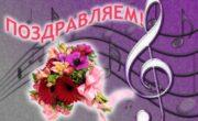 p21_1414574609_pozdravlyaem